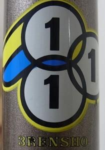 3ren3